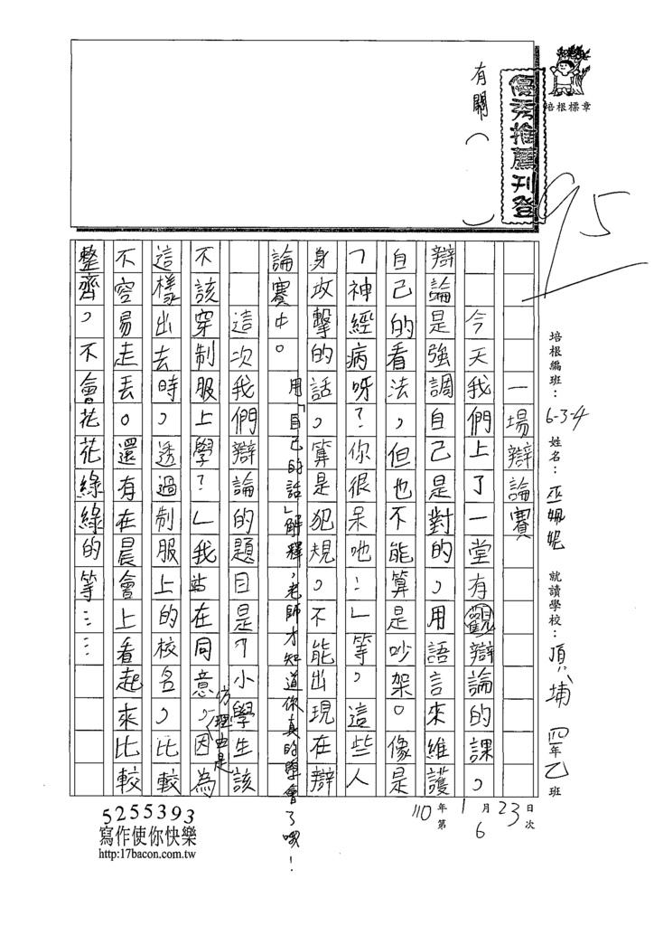 109W4306巫O妮(1).tif