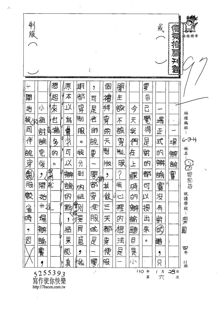 109W4306巫O妮(3).tif