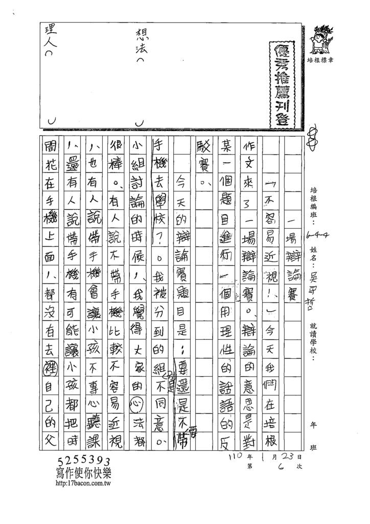 109W4306吳O哲 (1).tif
