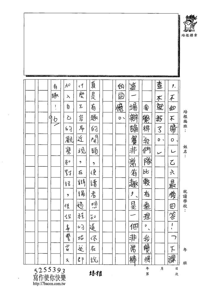 109W4306吳O哲 (4).tif