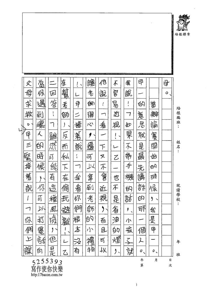 109W4306吳O哲 (2).tif