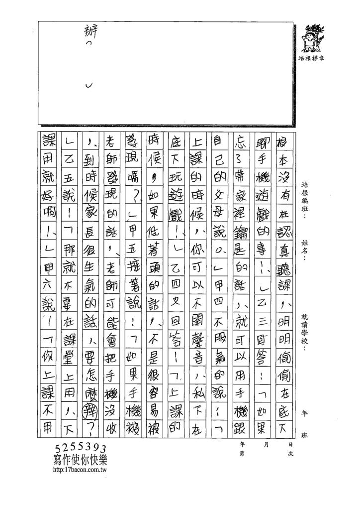 109W4306吳O哲 (3).tif