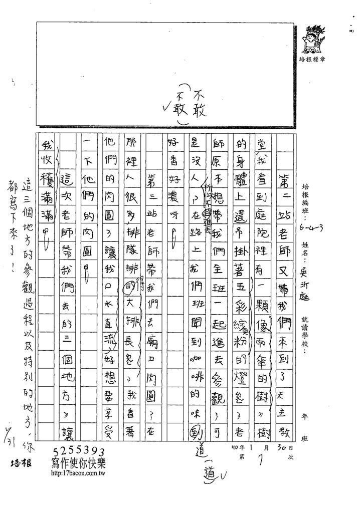 109W3307吳O庭 (2).tif