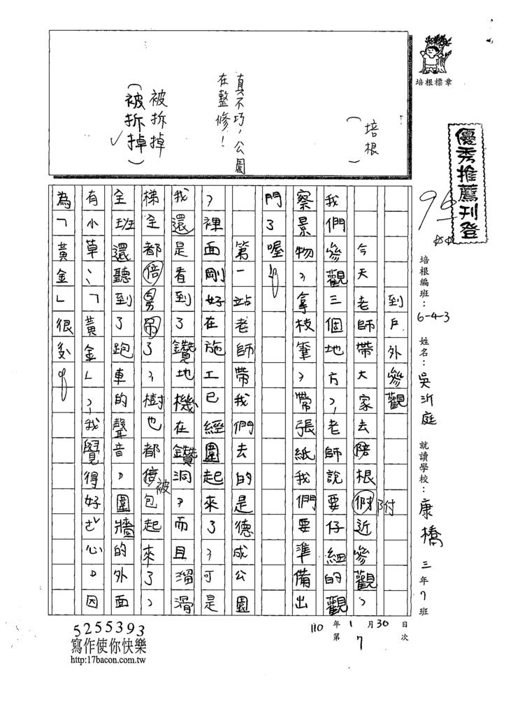 109W3307吳O庭 (1).tif