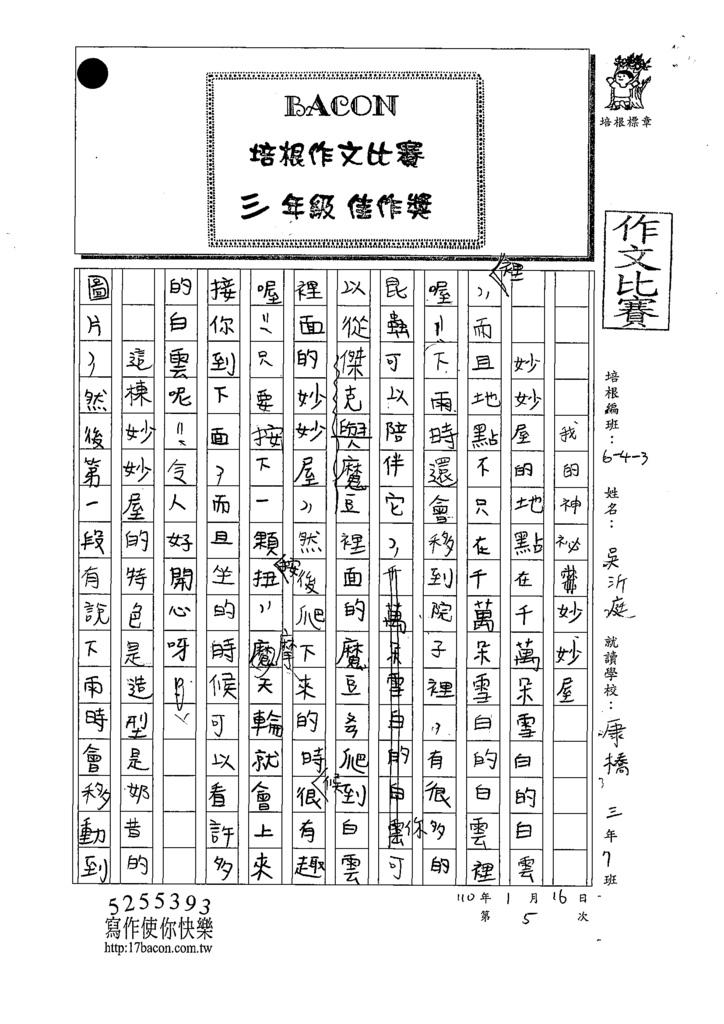 109W3305吳O庭 (1).tif