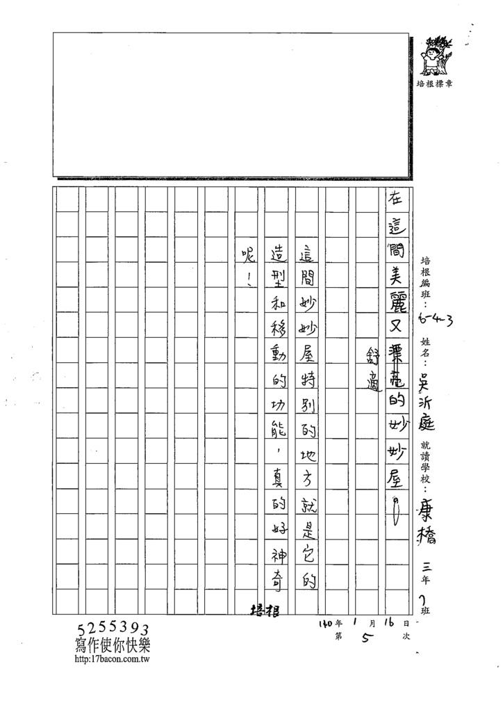 109W3305吳O庭 (3).tif