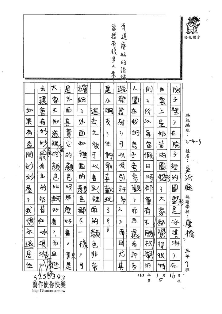 109W3305吳O庭 (2).tif