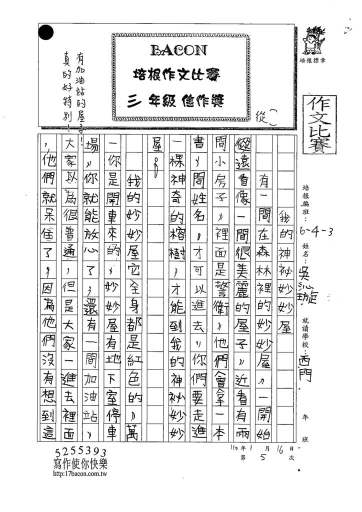 109W3305吳O璇 (1).tif