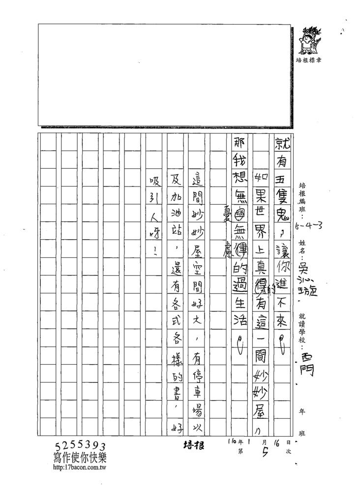 109W3305吳O璇 (3).tif