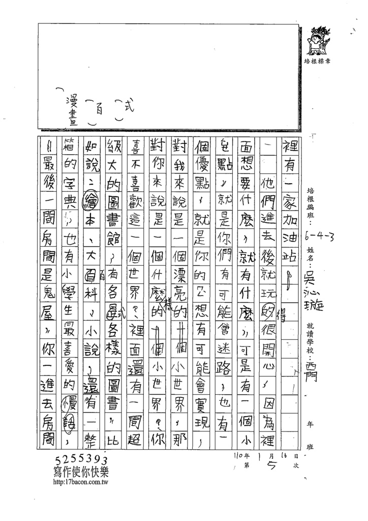 109W3305吳O璇 (2).tif
