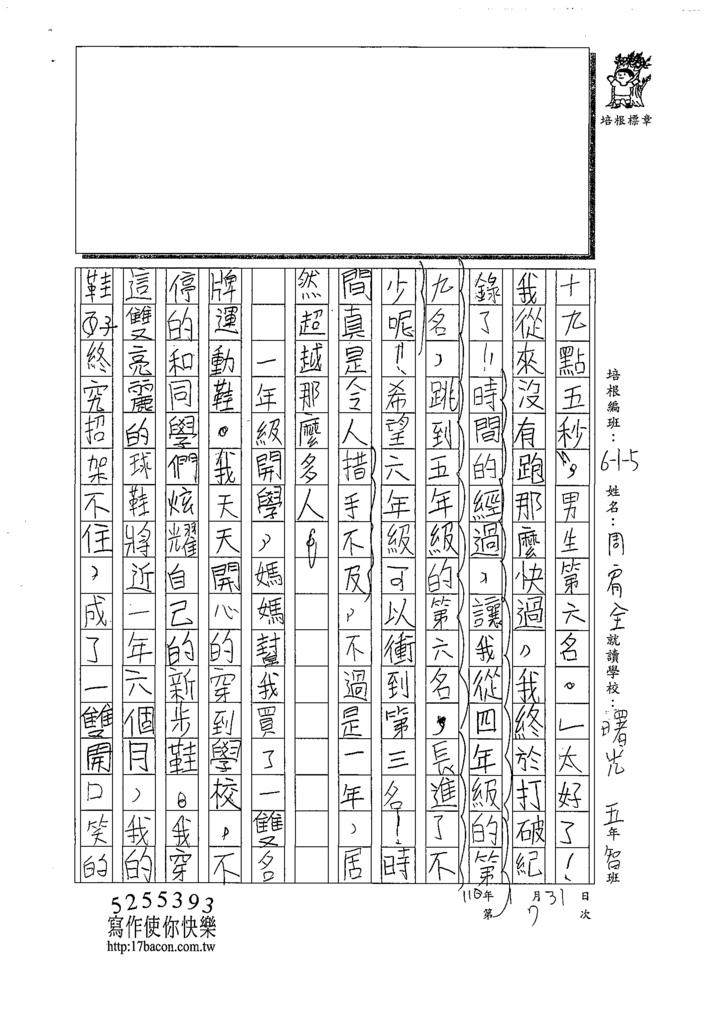 109W5307周○全 (3).tif
