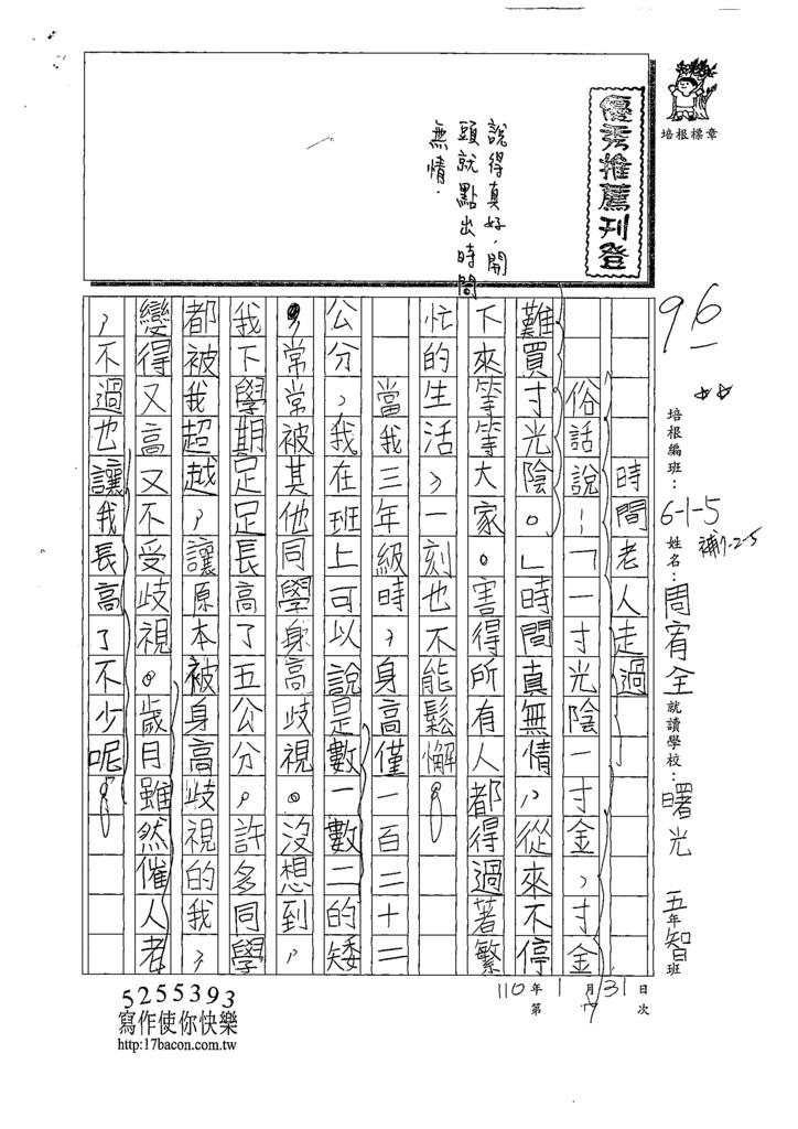 109W5307周○全 (1).tif