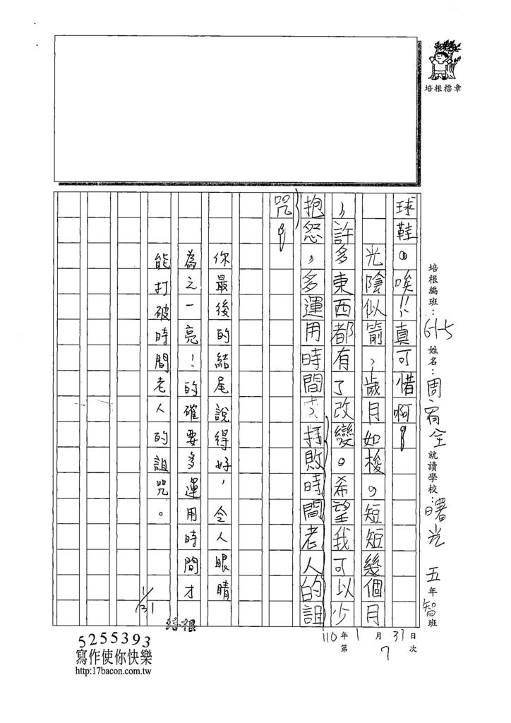 109W5307周○全 (4).tif