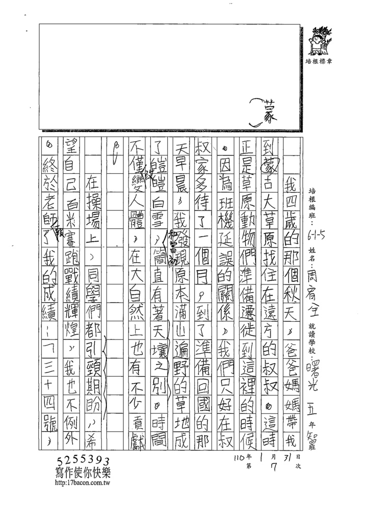 109W5307周○全 (2).tif