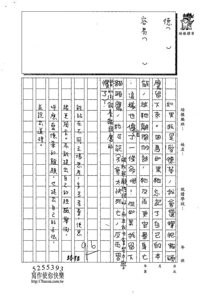 109W4307張○臻 (3).tif