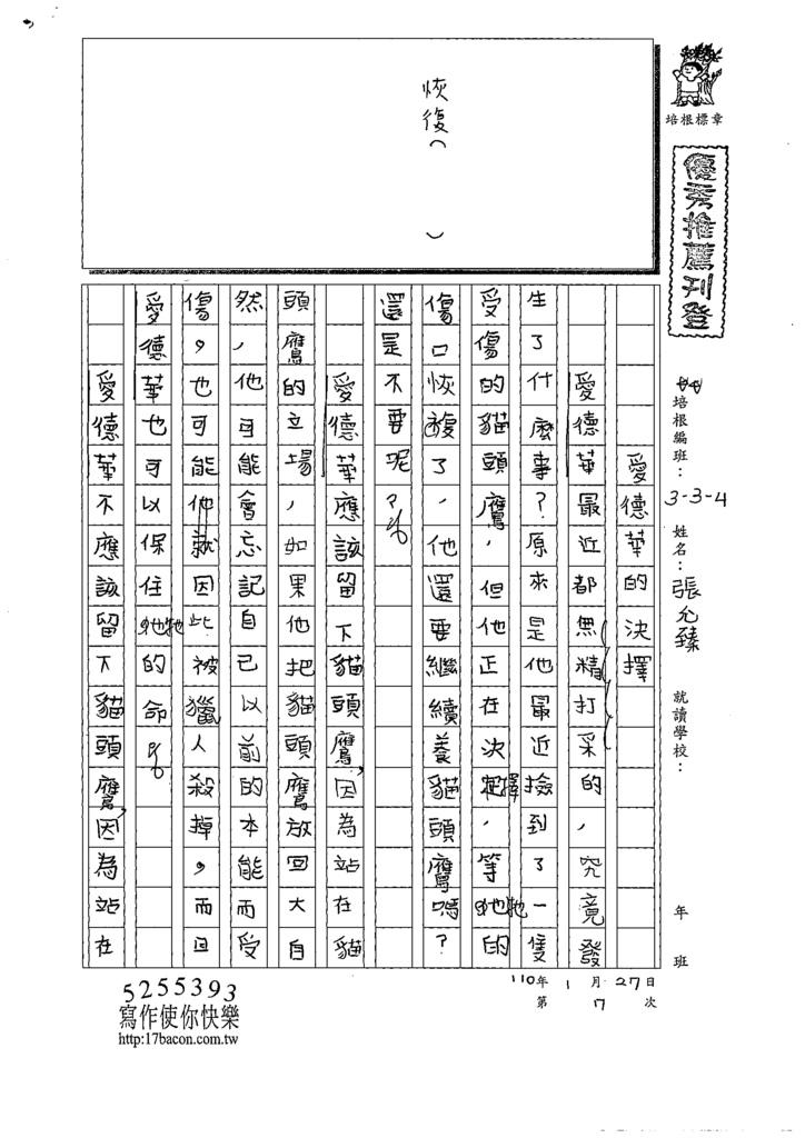 109W4307張○臻 (1).tif