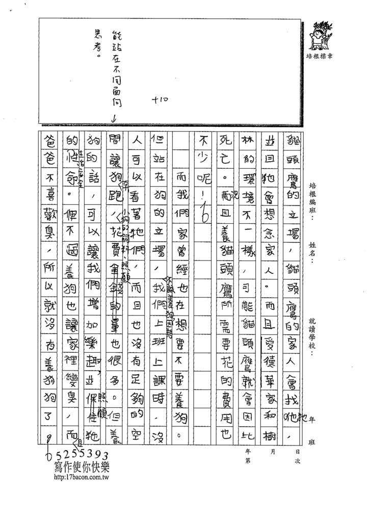 109W4307張○臻 (2).tif