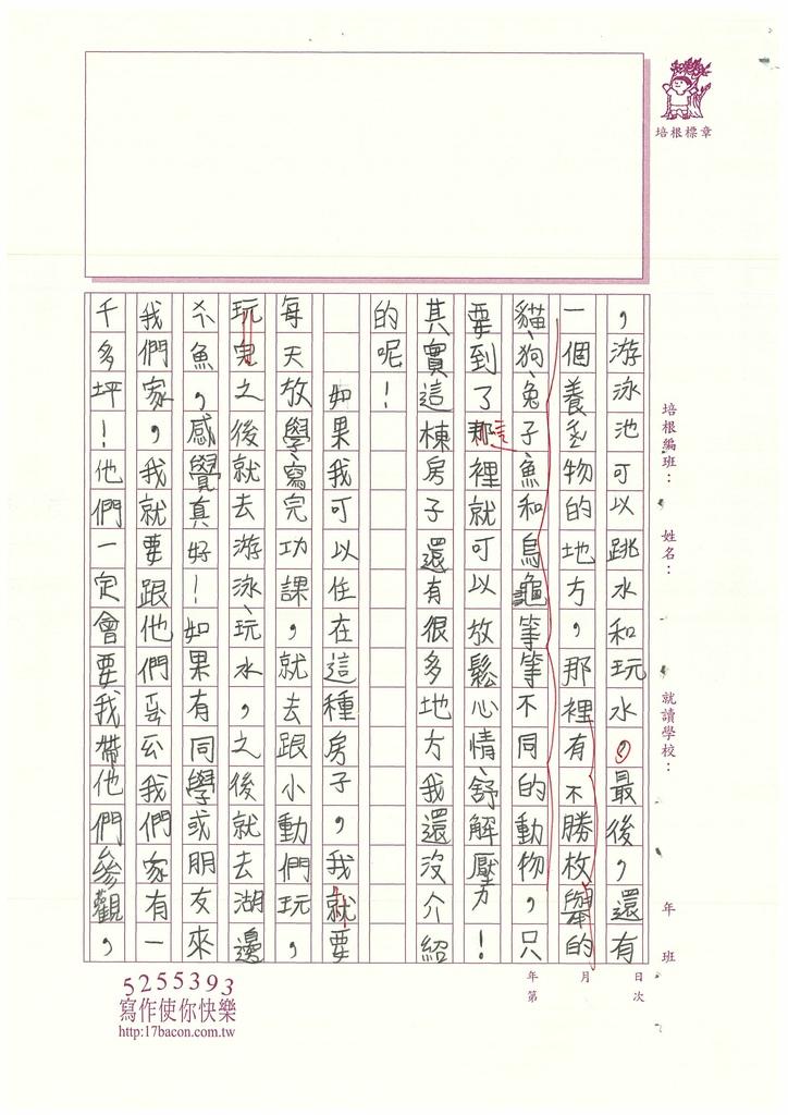 109W3305謝○澄 (5).jpg