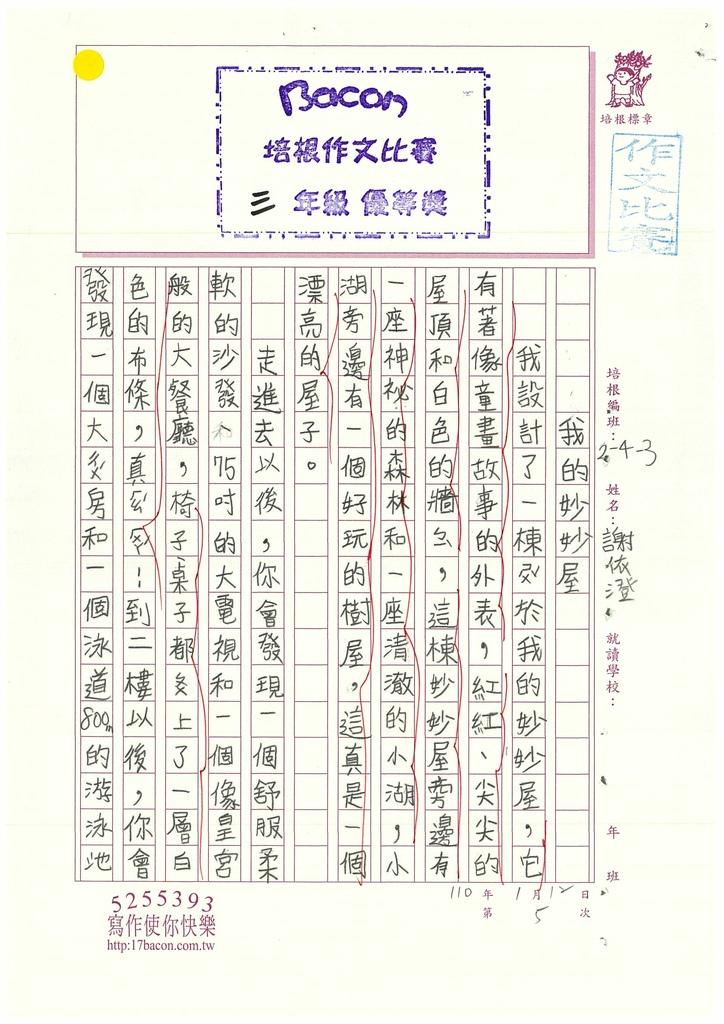 109W3305謝○澄 (1).jpg