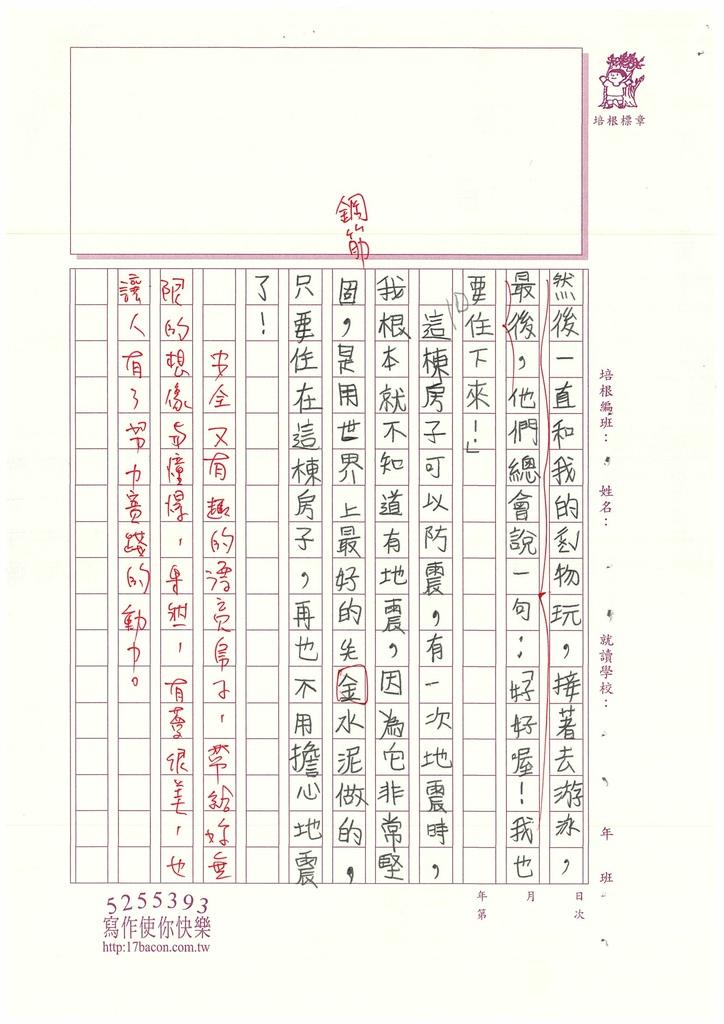 109W3305謝○澄 (6).jpg