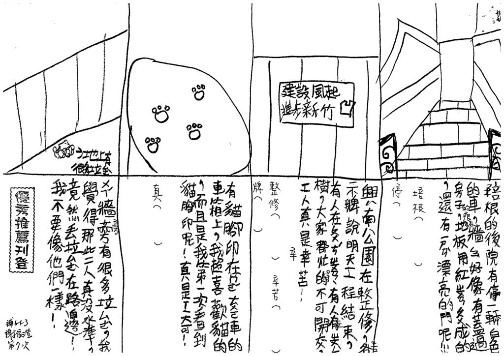109W3307謝○澄 (1).tif
