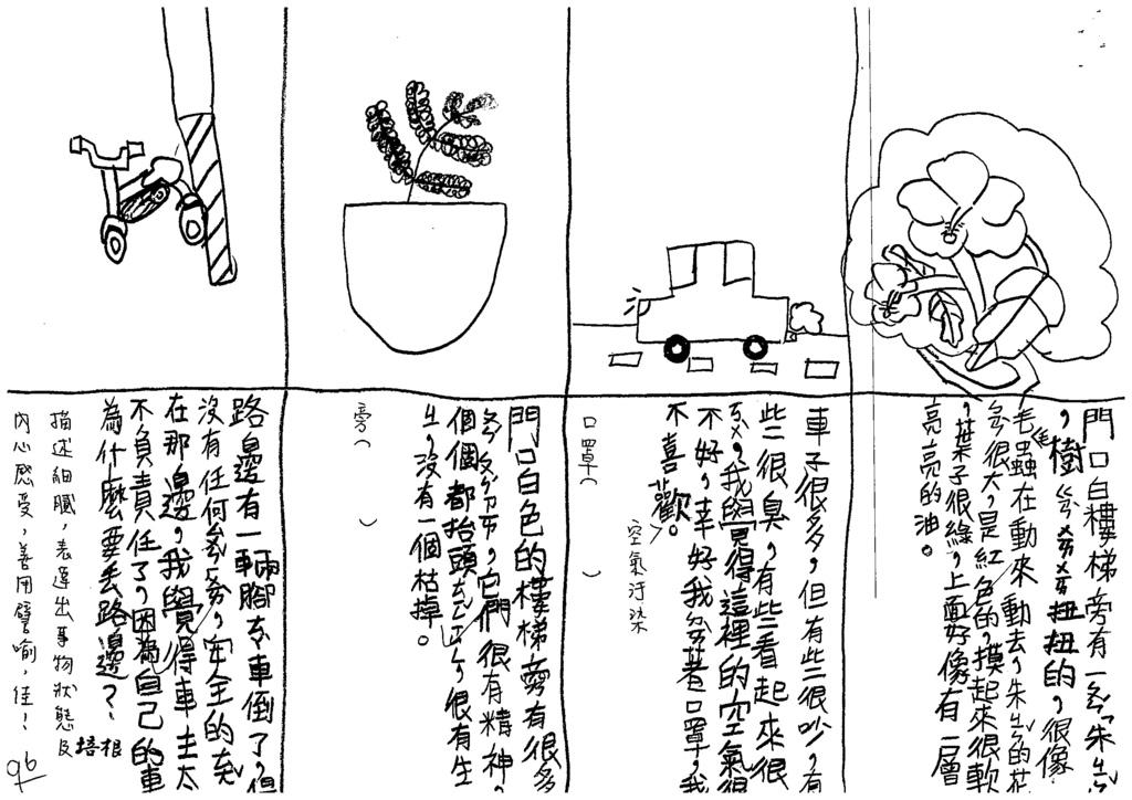 109W3307謝○澄 (2).tif