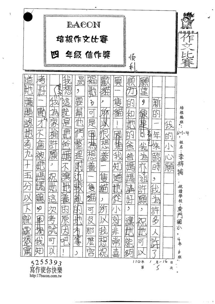 109W4305李○瑜 (1).tif