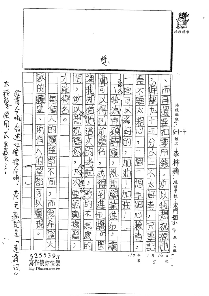 109W4305李○瑜 (2).tif