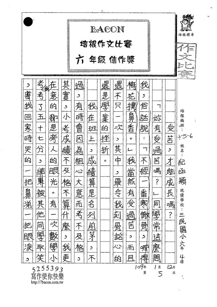 109W6305紀○穎 (1).tif