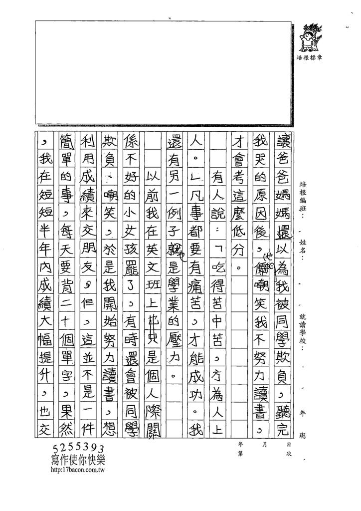 109W6305紀○穎 (2).tif