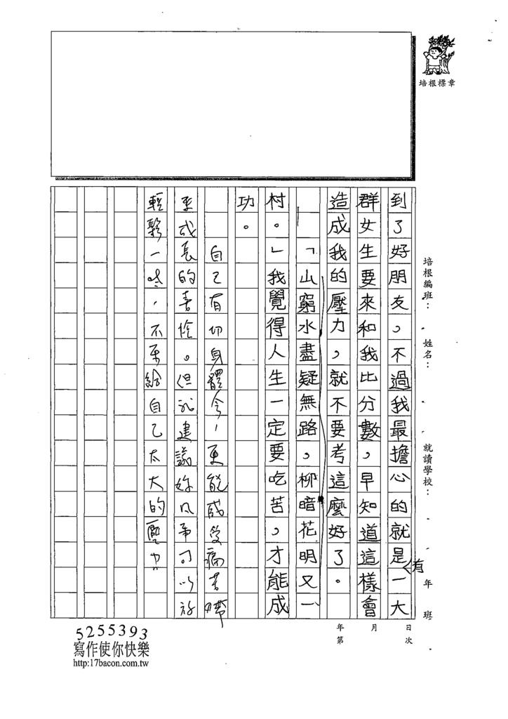 109W6305紀○穎 (3).tif