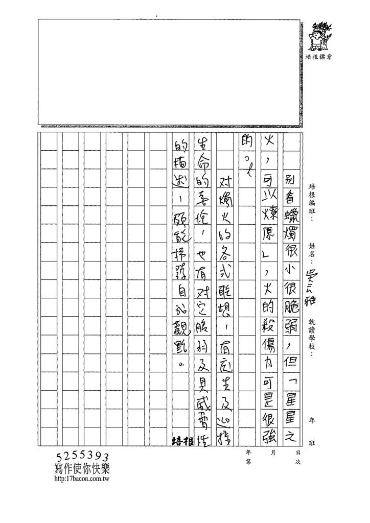 109W6307吳○雅 (3).tif