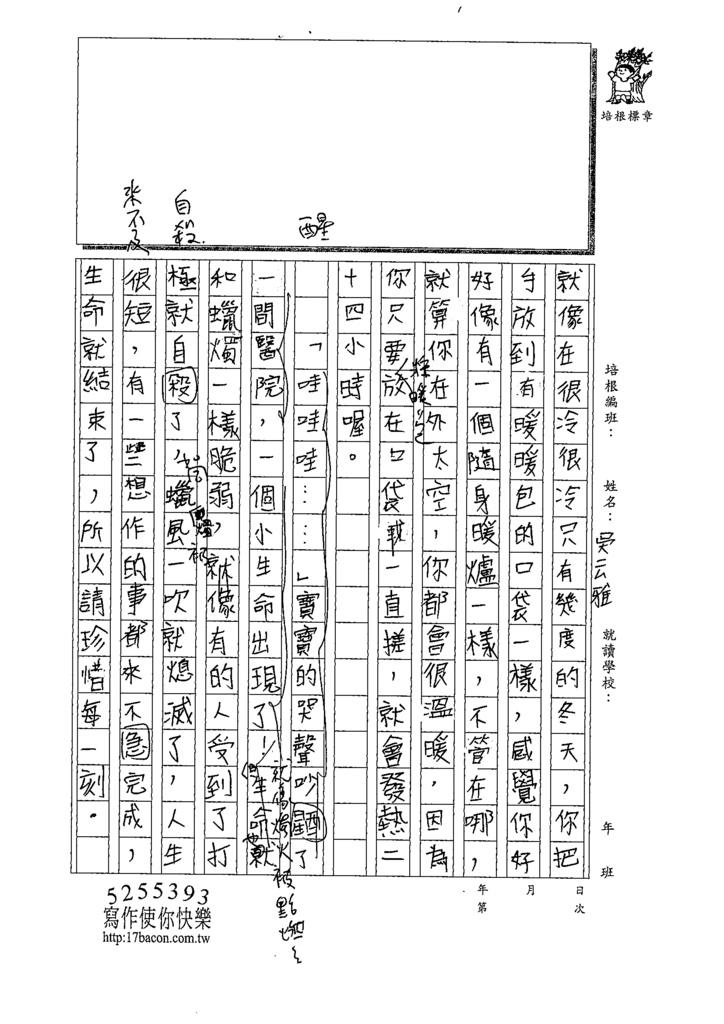 109W6307吳○雅 (2).tif