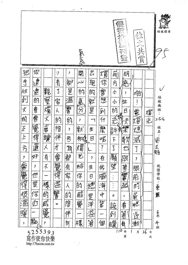 109W6307吳○雅 (1).tif