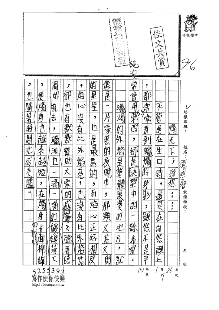 109W6307張○睿 (1).tif