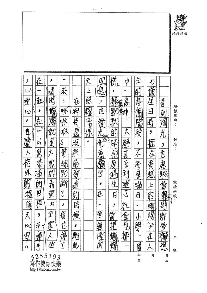109W6307張○睿 (2).tif