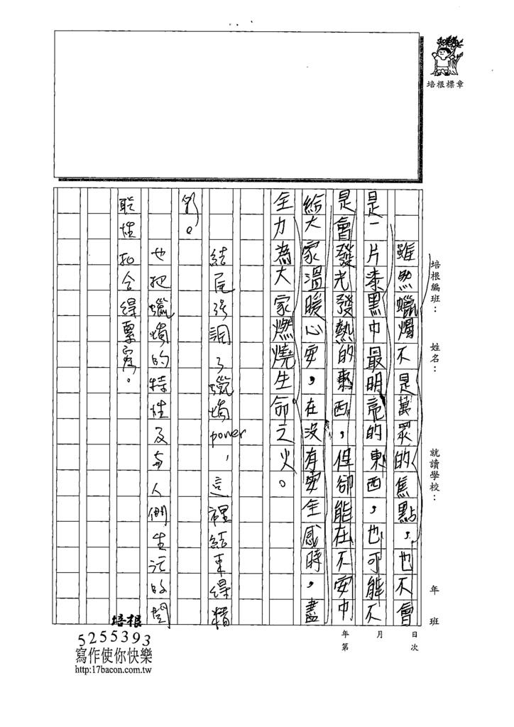 109W6307張○睿 (3).tif