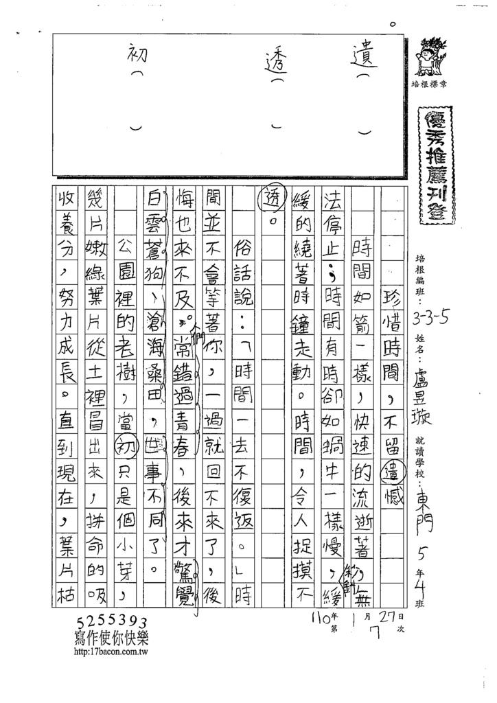 109W5307盧○璇 (1).tif