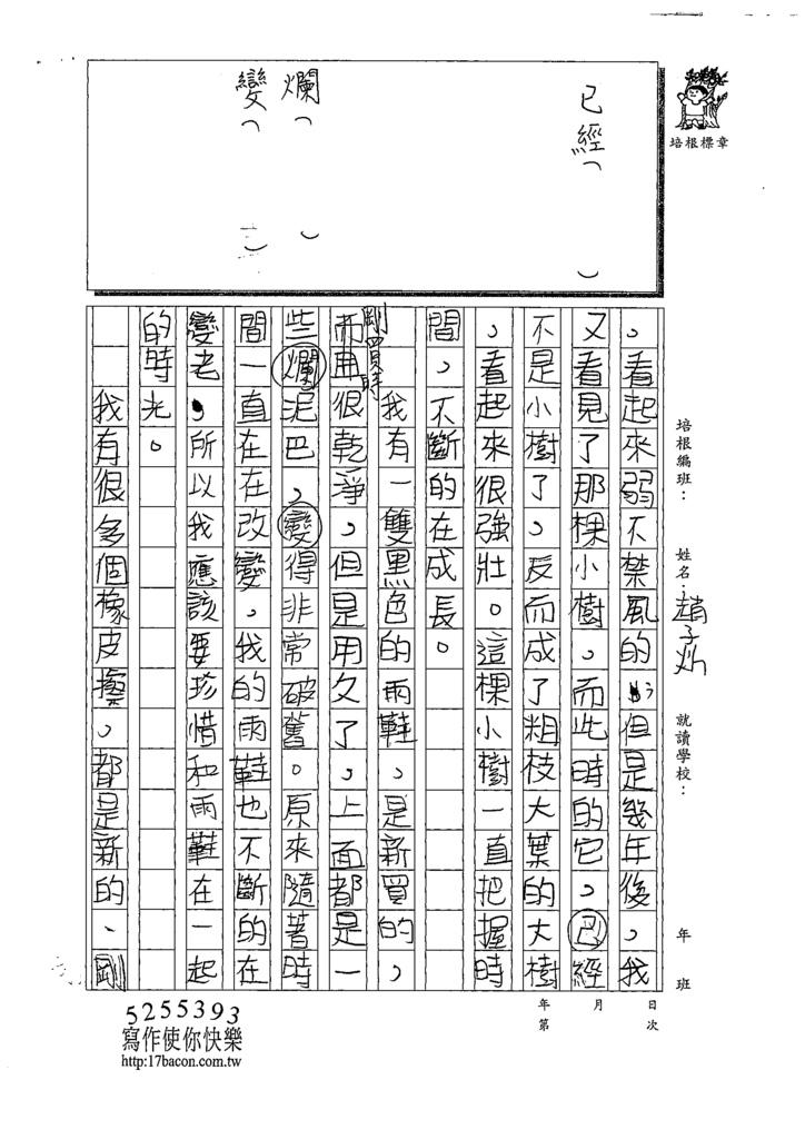 109W5307趙○炘 (2).tif