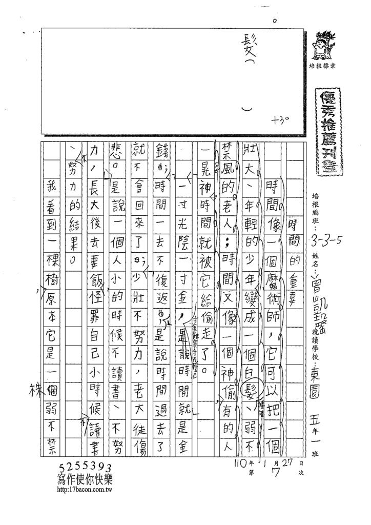 109W5307曾○罄 (1).tif