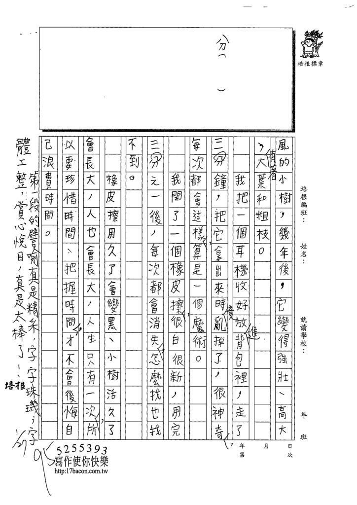 109W5307曾○罄 (2).tif