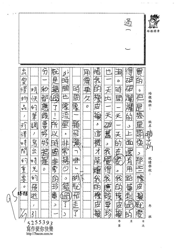 109W5307趙○炘 (3).tif