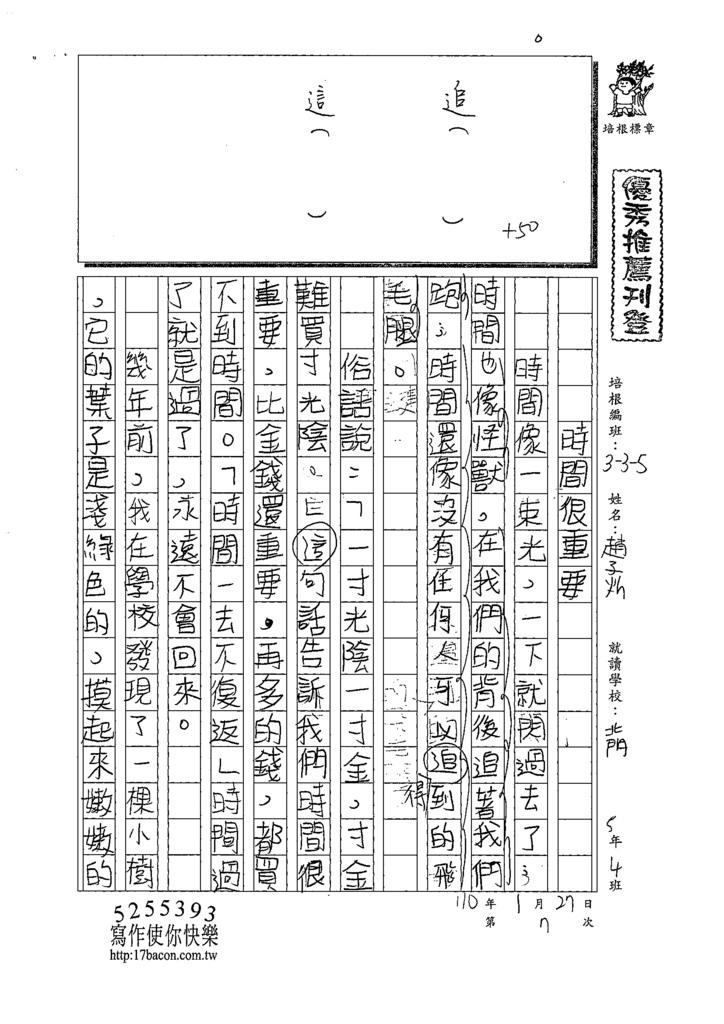 109W5307趙○炘 (1).tif