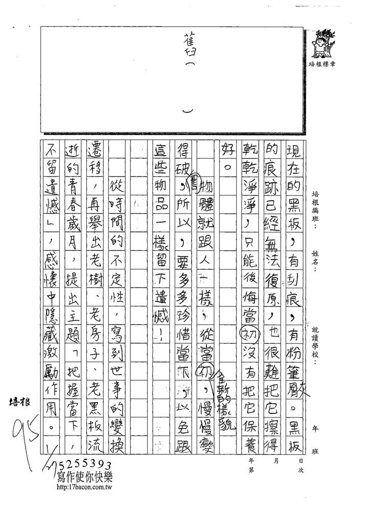 109W5307盧○璇 (3).tif
