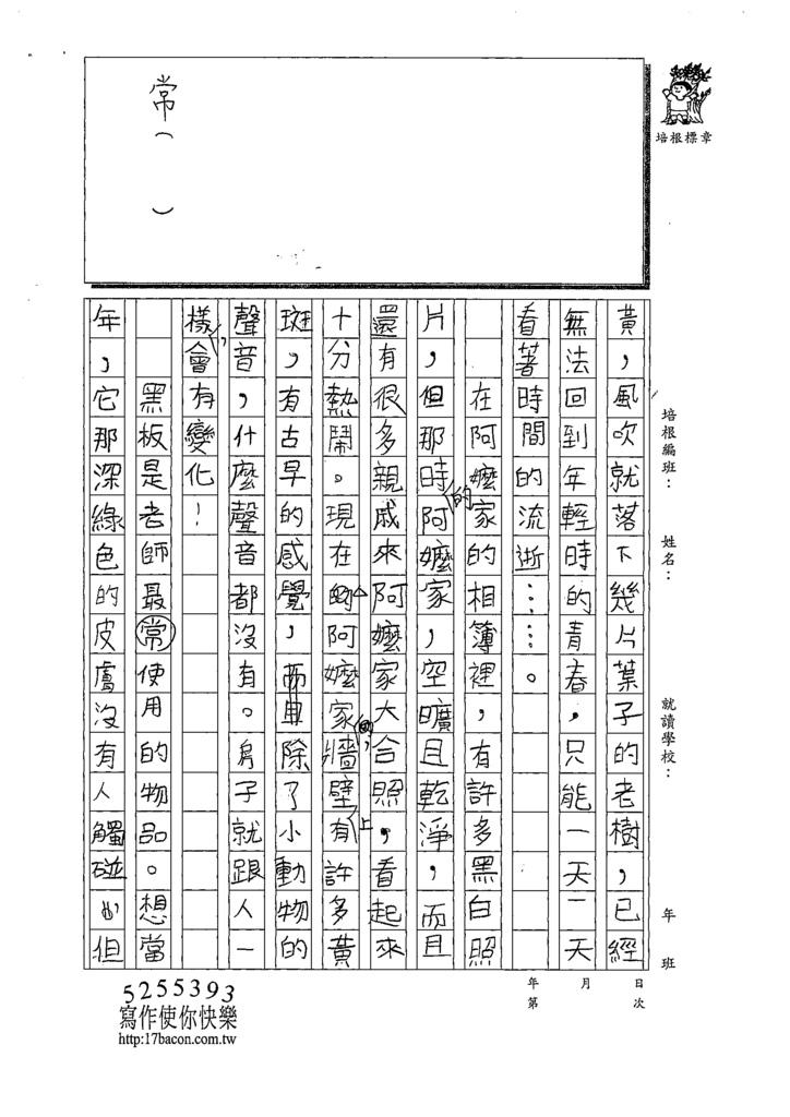109W5307盧○璇 (2).tif