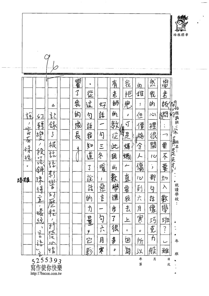 109W5305王○軒 (3).tif