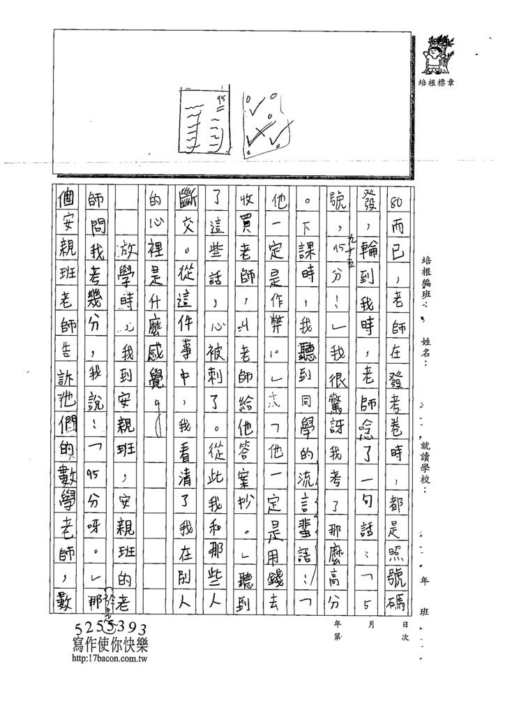109W5305王○軒 (2).tif