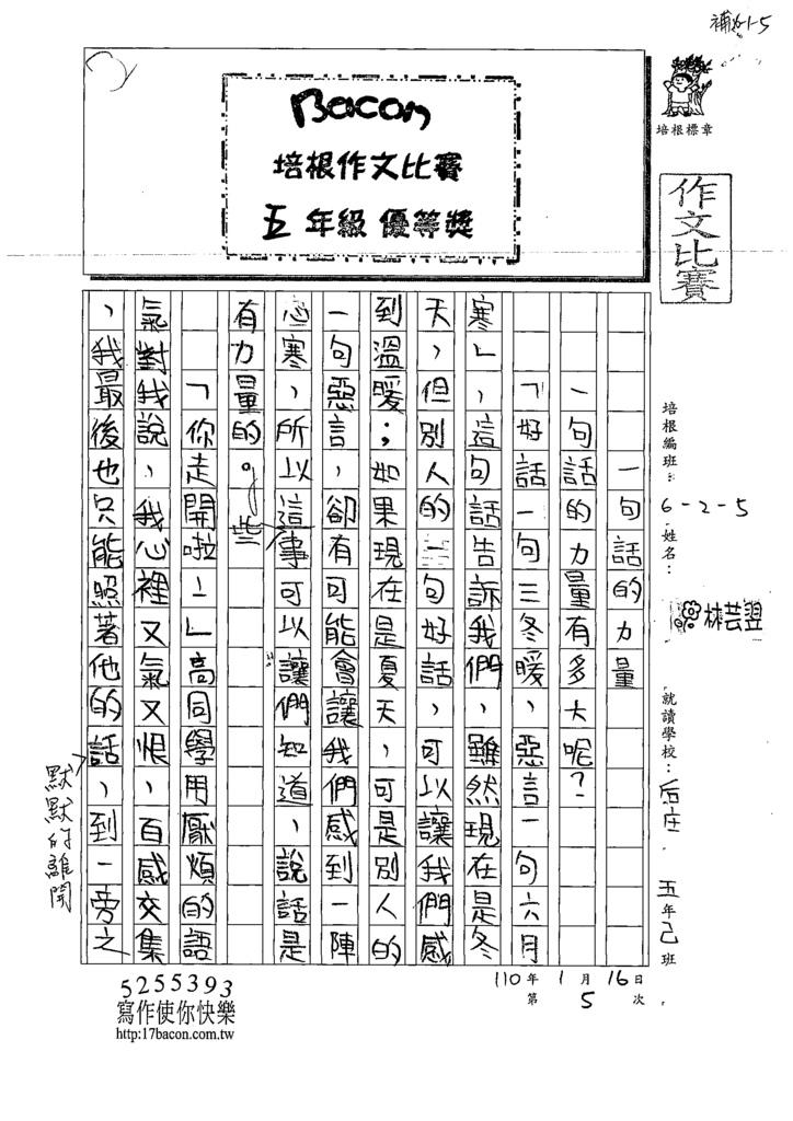 109W5305林○翌 (1).tif