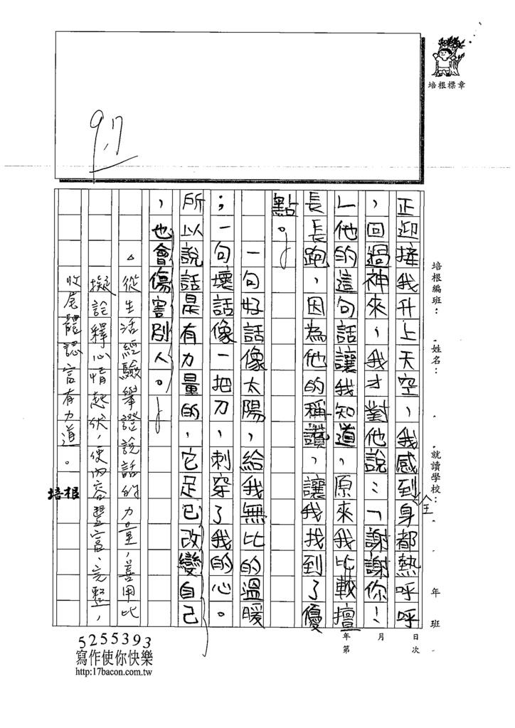 109W5305林○翌 (3).tif