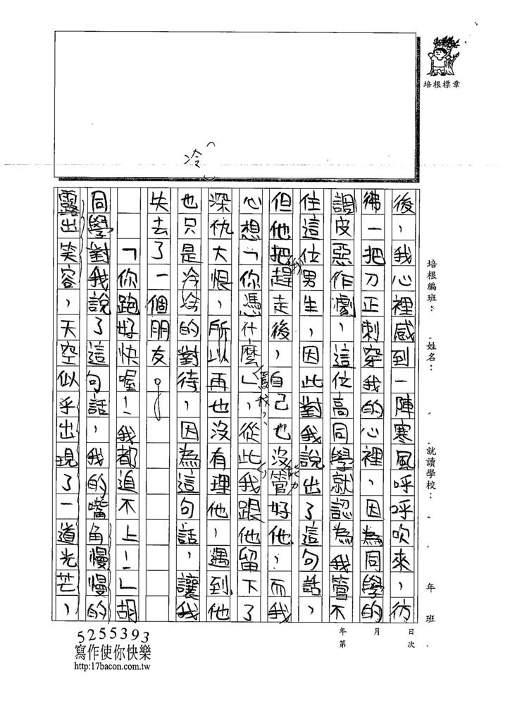 109W5305林○翌 (2).tif